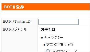 Twitter BOTまとめサイト : Twitter BOT JAPAN