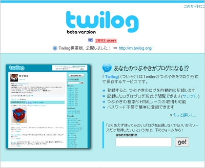 Twilog_01.jpg